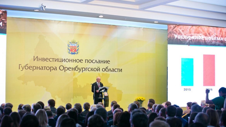 Юрий Берг обратился к деловому сообществу Оренбуржья  с инвестиционным посланием