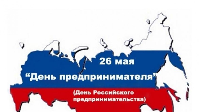 День российского предпринимательства в Оренбурге отметят с размахом
