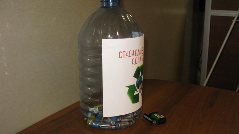 Акция «Сдай батарейку – спаси планету!»