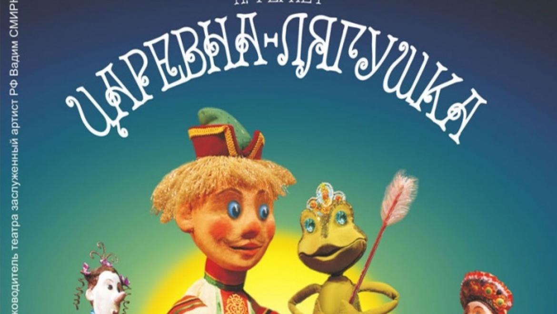 Театр кукол приглашает на спектакль «Царевна лягушка»