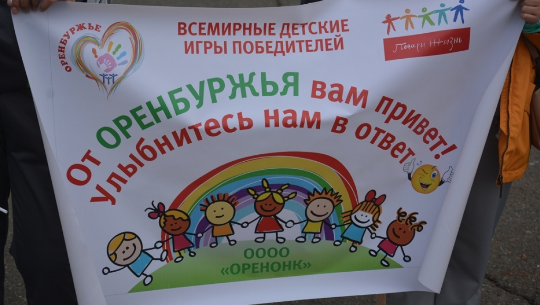 Юные оренбуржцы участвуют во Всемирных «Играх победителей»