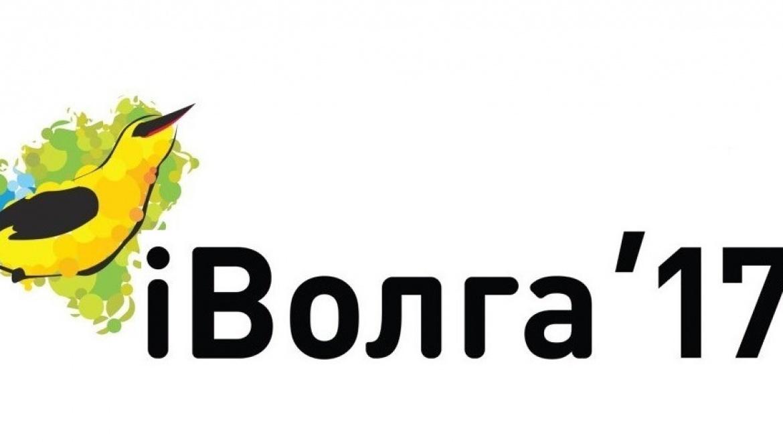 Молодые оренбуржцы станут участниками форума «iВолга-2017»