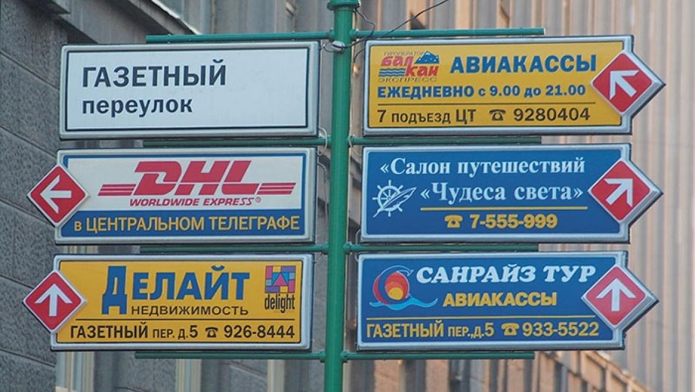 За размещение рекламы на опоре дорожного знака жители области заплатят штраф