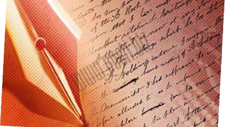 Праздники писателям