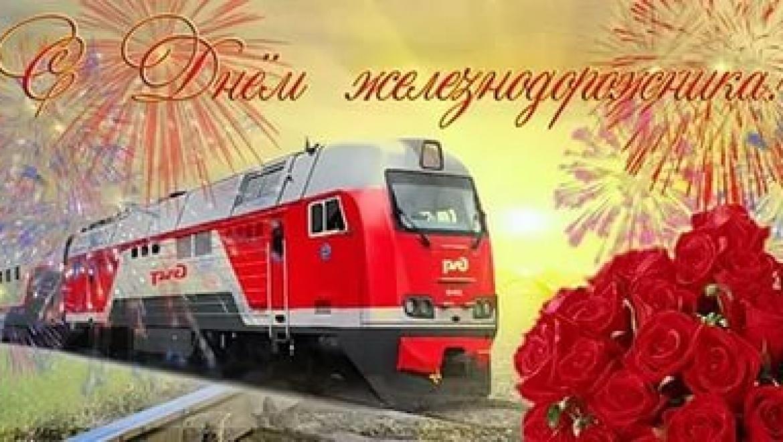6 августа – День железнодорожника