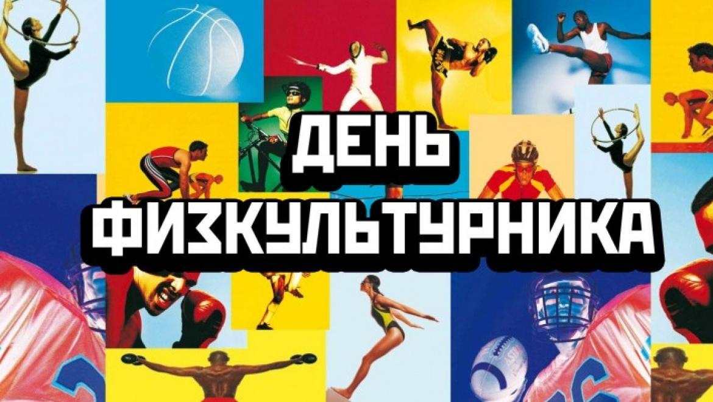 В Оренбурге готовятся отметить Всероссийский день физкультурника