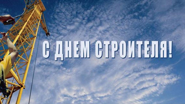 13 августа – День строителя!