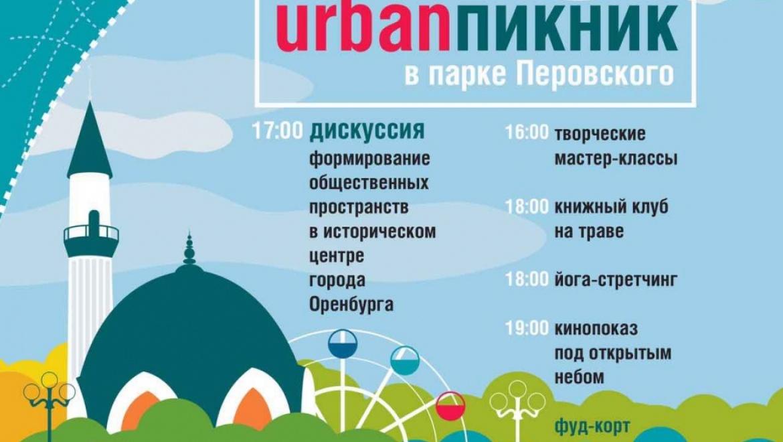 В Оренбурге пройдет URBANПИКНИК с градоначальником