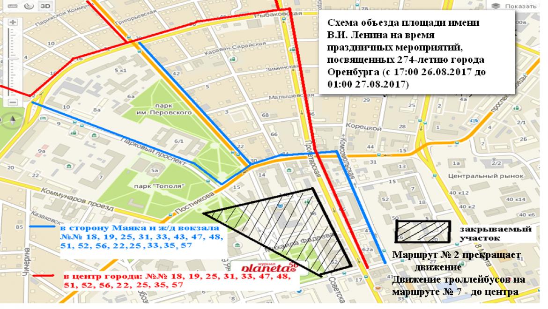 О перекрытии дорог на 25 и 26 августа