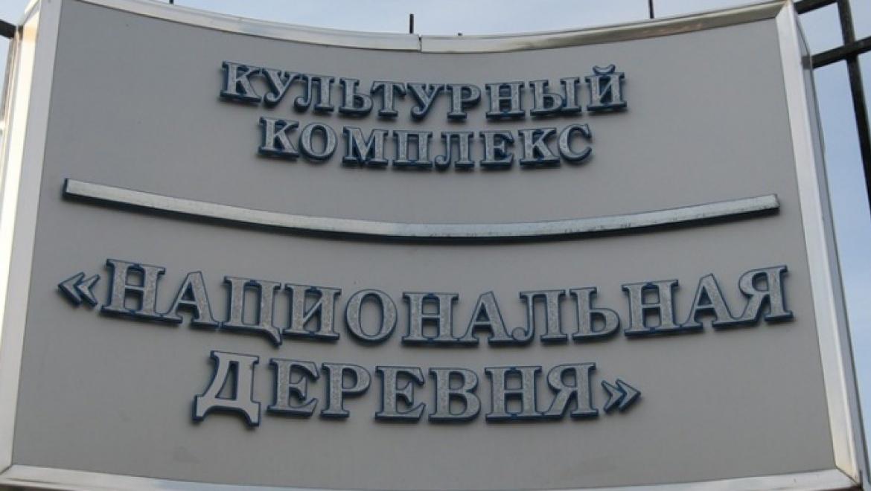В Оренбуржье появился новый праздник - День народов
