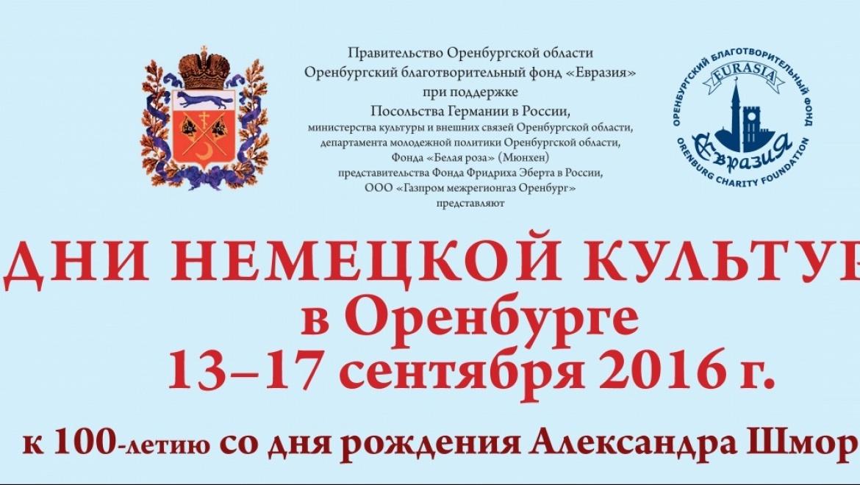 В Оренбурге в 15-й раз пройдут Дни немецкой культуры