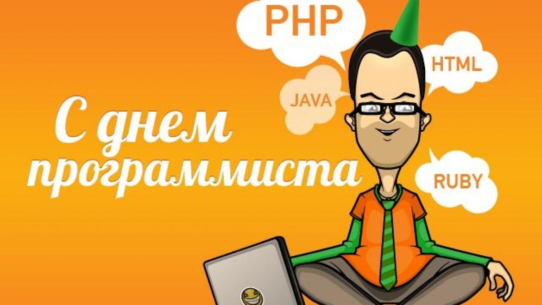 Поздравить с Днем программиста можно стихами и открытками