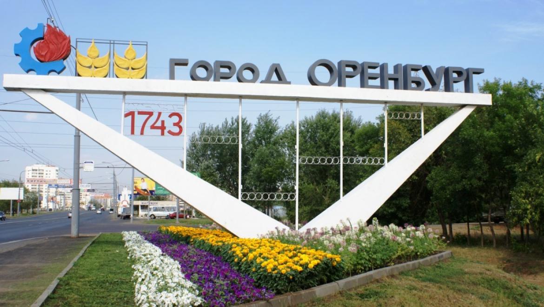Попробуй иты. Оренбуржцам предлагают создать свою эмблему к275-летию города