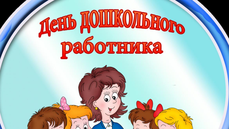 Фоны для открыток к дню воспитателя, надписью днем рождения