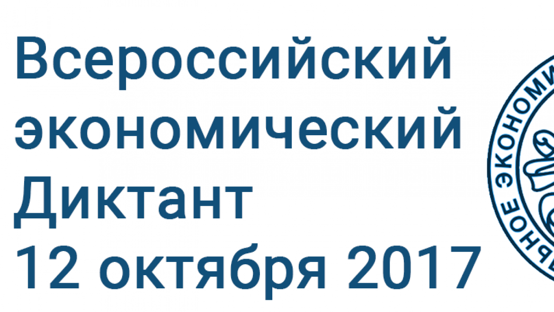 Впервые в Оренбурге пройдет экономический диктант