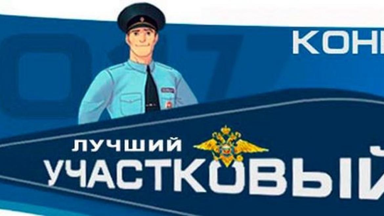В финале конкурса «Народный участковый-2017» Оренбуржье представит Николай Галкин