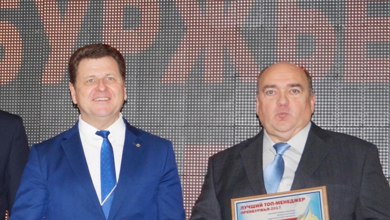 На форуме «Оренбуржье – сердце Евразии» названы имена лучших топ-менеджеров