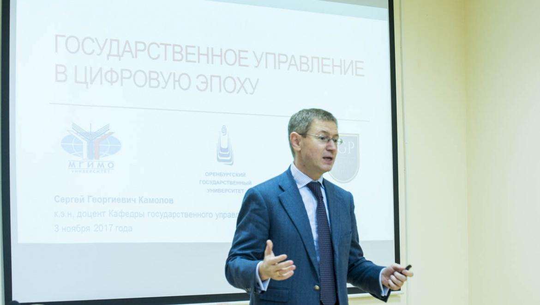 Ученый из МГИМО провел лекцию для оренбургских студентов