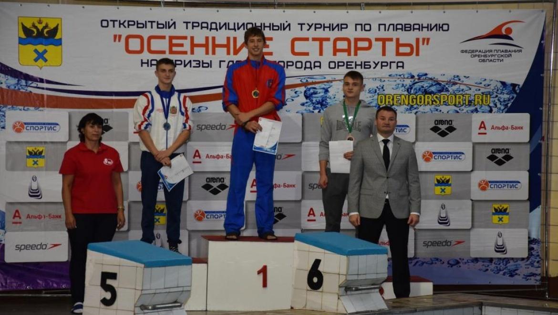 В Оренбурге торжественно открылся турнир по плаванию «Осенние старты»