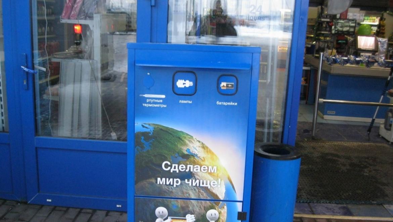 В Оренбурге установили экобокс для сбора батареек