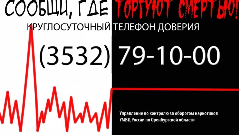 Стартовал второй этап Общероссийской антинаркотической акции «Сообщи, где торгуют смертью»