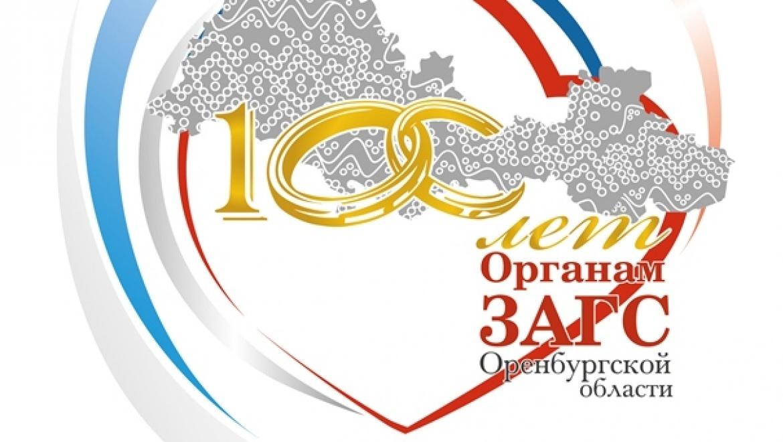 В музее ИЗО откроется выставка к 100-летию ЗАГСа