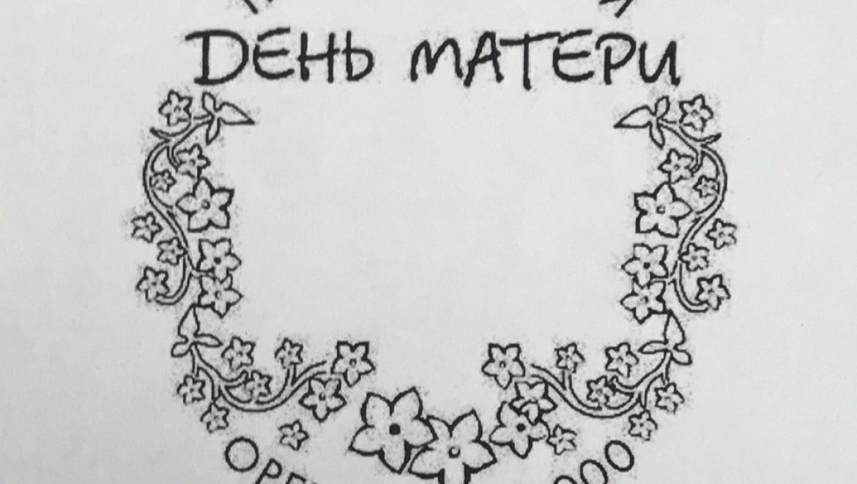 В Оренбурге ко Дню матери выпущен почтовый штемпель
