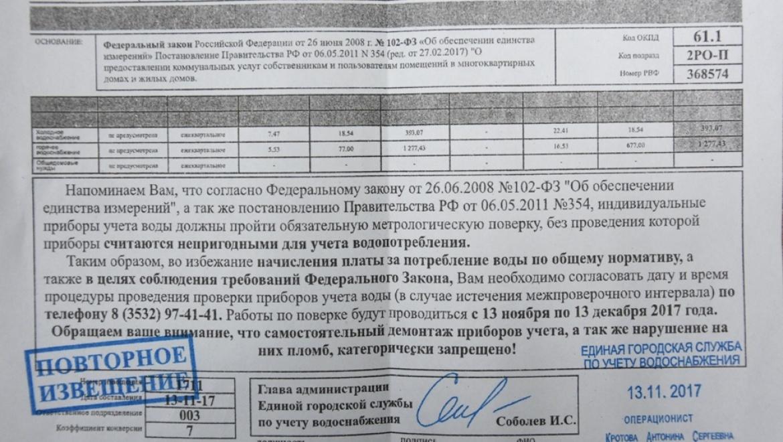 «Росводоканал Оренбург»: решение о поверке или замене счётчика абонент принимает самостоятельно