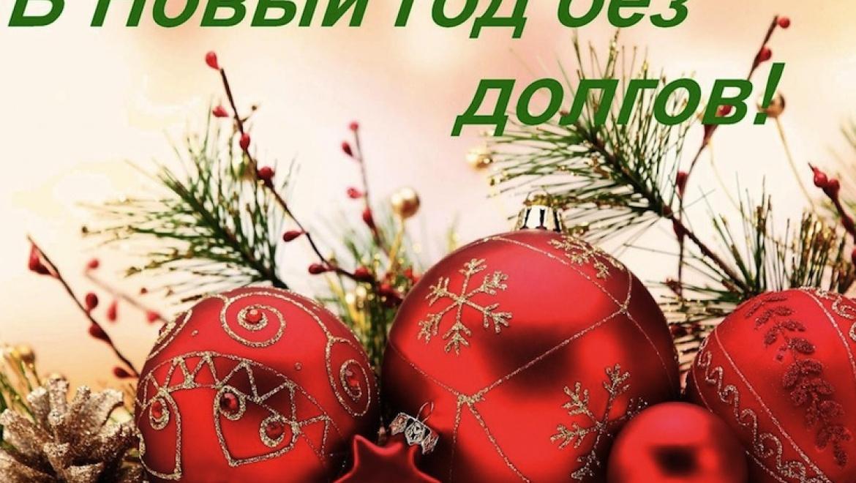 Новый год без долгов - акция от водоканала