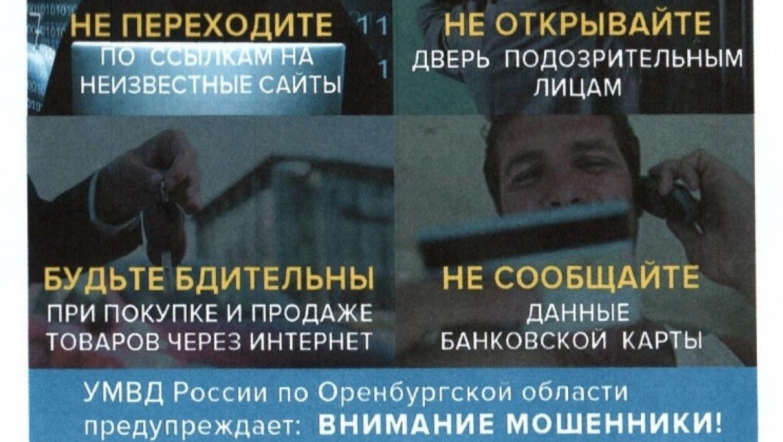 Мошенники обманули старушку на 135 тыс. рублей