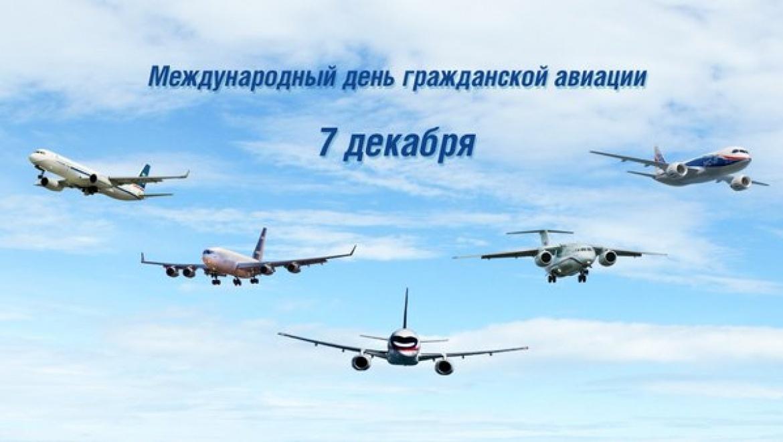 7 декабря – Международный день гражданской авиации