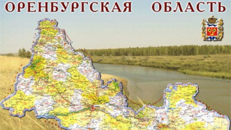 7 декабря – День образования Оренбургской области