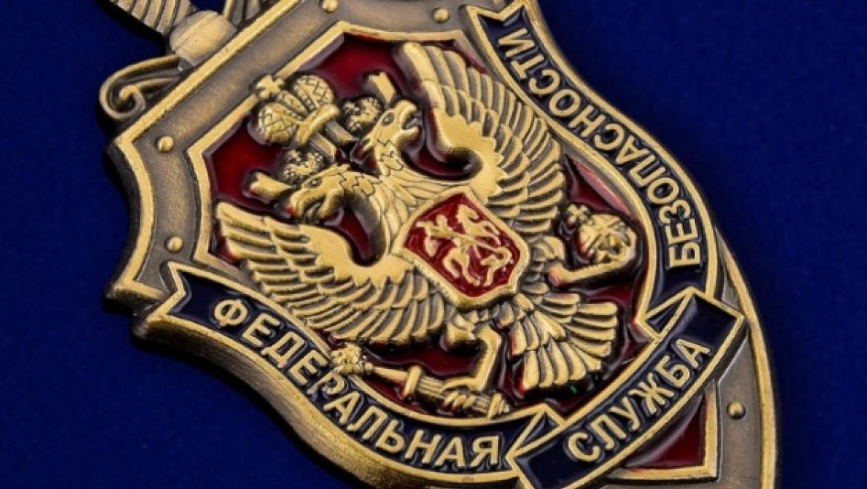 Русские спецслужбы отмечают профессиональный праздник