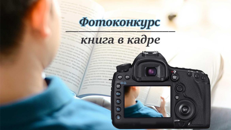 Объявлен фотоконкурс «Чтение в кадре»