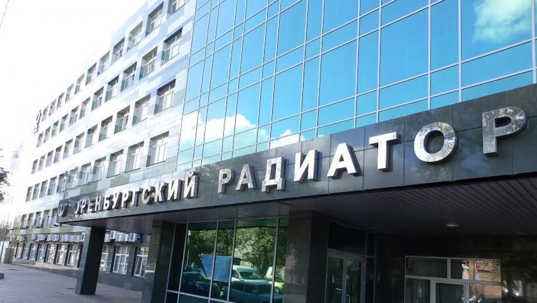 ООО «Оренбургский радиатор»  признал исковые требования в полном объеме