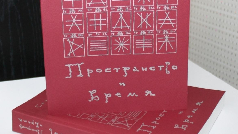 Вышла новая книга оренбургско-алматинского художника Сергея Калмыкова