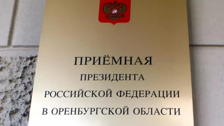 Прием оренбуржцев состоится 20 и 21 февраля