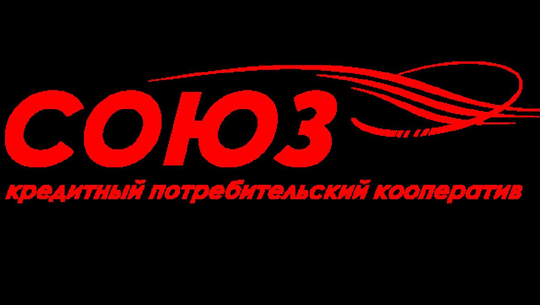 Ищут пострадавших от Кредитно-потребительского кооператива «СОЮЗ»