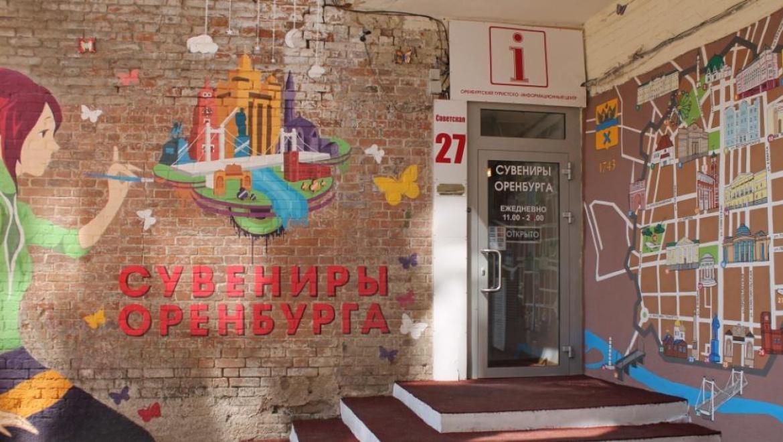 «Сувенирам Оренбурга» — восемь лет!
