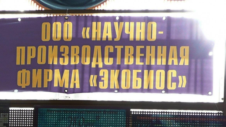 Нарушения трудовых прав работников ООО «НПФ «Экобиос»