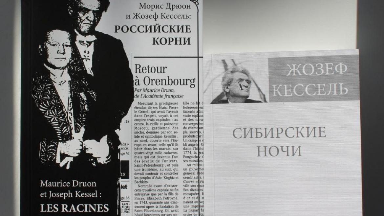 На Парижском книжном салоне расскажут о выдающихся «русских» французах