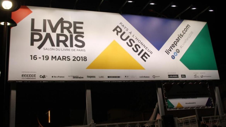 Первый день работы фонда «Евразия» в Париже