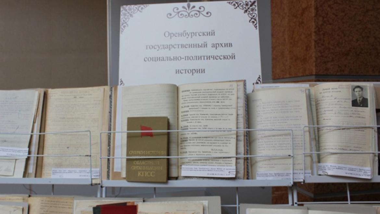 Итоги 2017 года и основные направления развития архивного дела в Оренбургской области