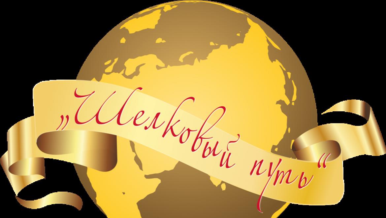 Международный фестиваль-конкурс детского и юношеского творчества «Шелковый путь» в Оренбурге
