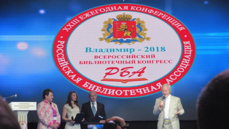 Оренбургские сельские библиотекари приняли участие во Всероссийском библиотечном конгрессе
