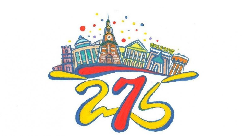 План юбилейных мероприятий в Оренбурге с мая по сентябрь