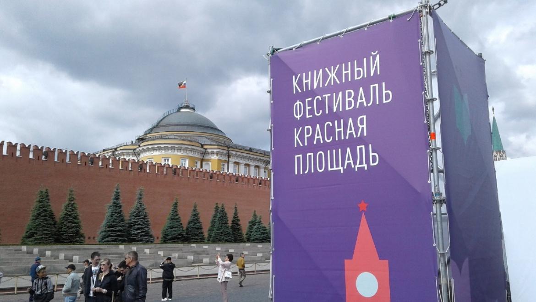 Книжный фестиваль «Красная площадь-2018»