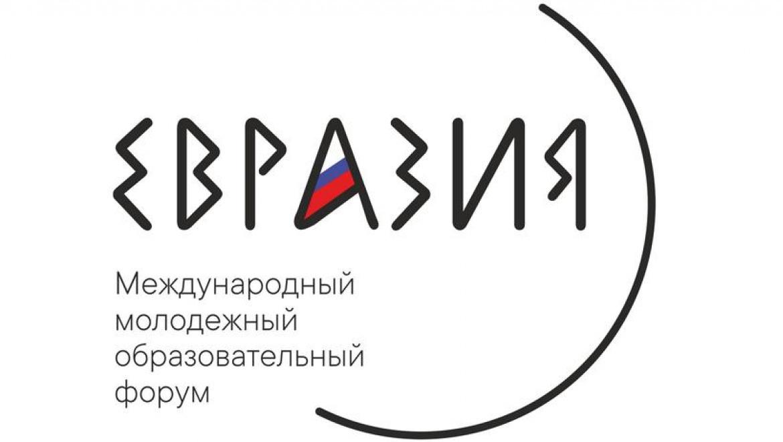 Заседание рабочей группы «Евразия-2018»