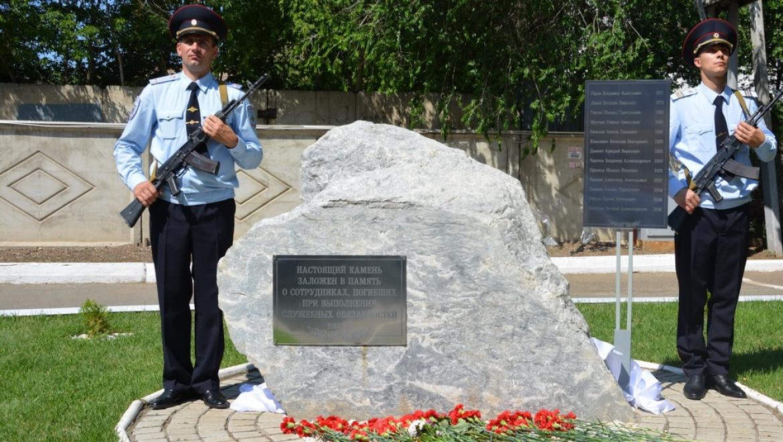 Памятный камень сотрудникам органов внутренних дел, погибшим при исполнении служебных обязанностей