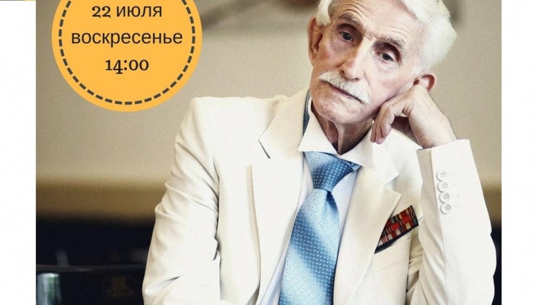 Вечер памяти Юрия Алексеевича Волчка